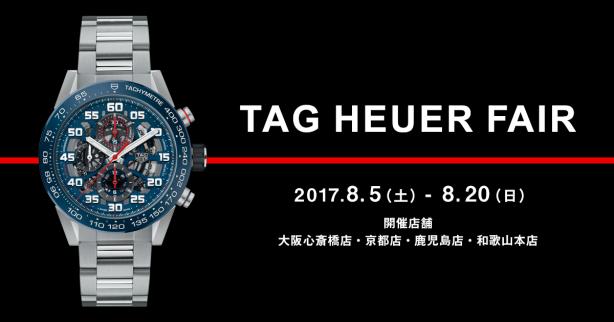 94c5eee0a8 タグ・ホイヤーを代表する「タグ・ホイヤー カレラ」をはじめ、2017年新作モデルから人気モデルまで多数入荷し豊富な ラインナップでタグ・ホイヤーの世界感を体感して ...
