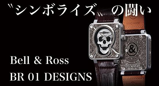 〝シンボライズ〟の闘い ベル&ロス BR 01 ニューコレクション