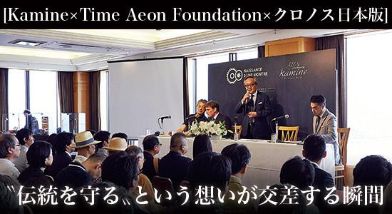 [Kamine×Time Aeon Foundation×クロノス日本版]〝伝統を守る〟という想いが交差する瞬間