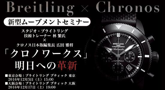 ブライトリング×クロノス日本版【新型ムーブメントセミナー】「クロノワークス」明日への革新
