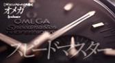 [アイコニックピースの肖像 23] オメガ スピードマスター