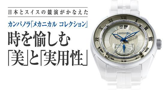 日本とスイスの競演がかなえたカンパノラ「メカニカル コレクション」 時を愉しむ「美」と「実用性」