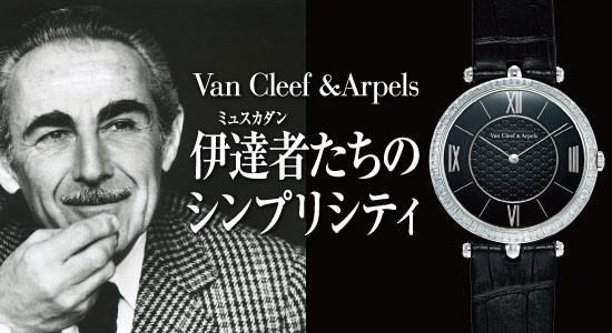 Van Cleef & Arpels 伊達者たちのシンプリシティ