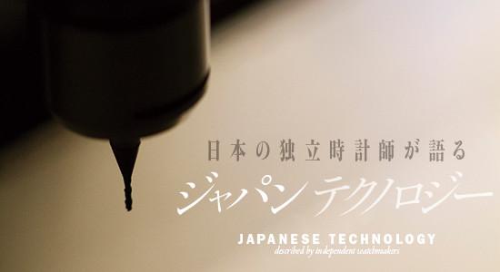 日本の独立時計師が語るジャパンテクノロジー