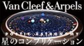 ヴァン クリーフ&アーペル 星のコンプリケーション