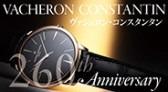 ヴァシュロン コンスタンタン 260th Anniversary Part1