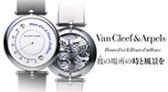 Van Cleef & Arpels  Heure d'ici & Heure d'alilleurs 彼の場所の時と風景を