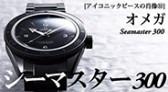 [アイコニックピースの肖像 32] オメガ シーマスター300 ①