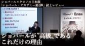 ショパール×クロノス日本版 「ショパール・アカデミー第2弾」 誌上レビュー①