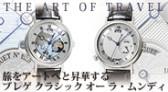 THE ART OF TRAVEL 旅をアートへと昇華するブレゲ「クラシック オー ラ・ムンディ」①