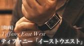 【スーツ姿に映える時計】 ティファニー「イーストウエスト」【動画】