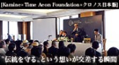 [Kamine×Time Aeon Foundation×クロノス日本版]〝伝統を守る〟という想いが交差する瞬間①