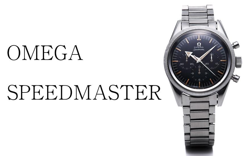 0d0feb1f0d オメガ/スピードマスター Part.1 | 高級腕時計専門誌クロノス日本版 ...