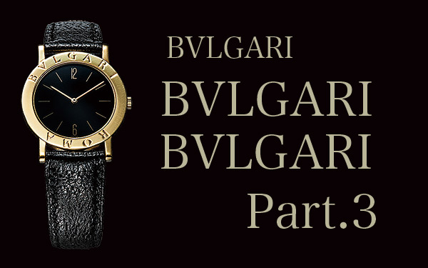 1da272d475 ブルガリ/ブルガリ・ブルガリ Part.3 | 高級腕時計専門誌クロノス日本版[webChronos]