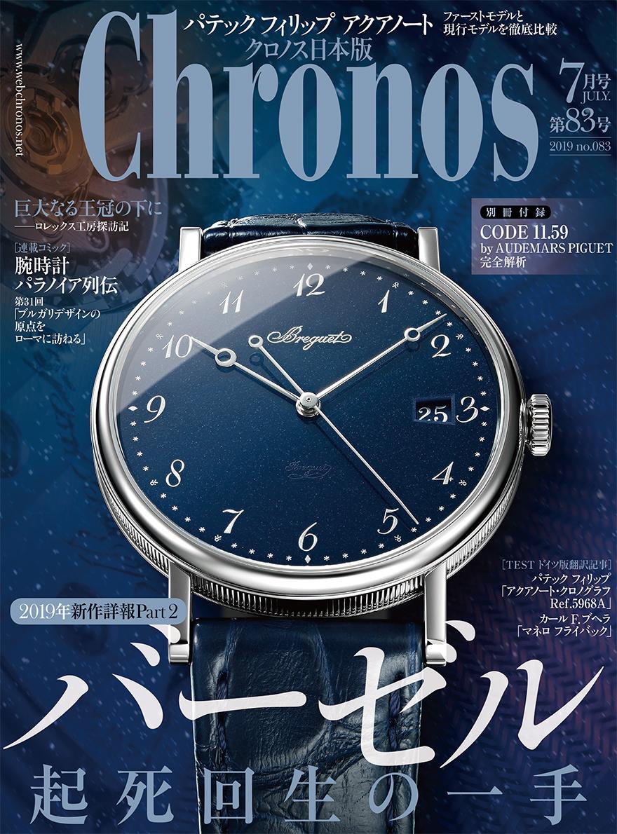 クロノス日本版83号