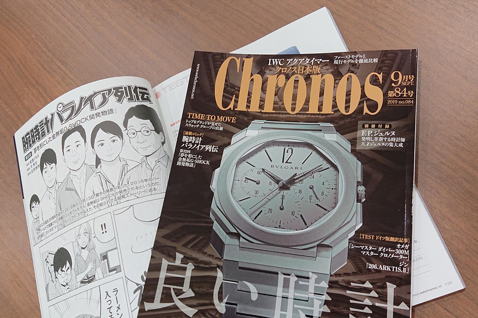 クロノス日本版9月号