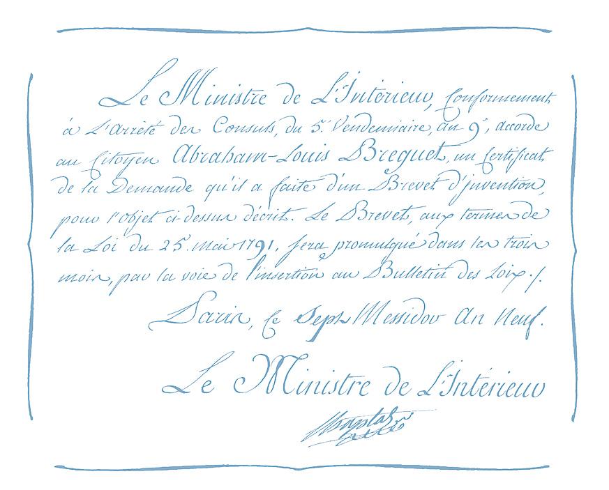 トゥールビヨンの特許