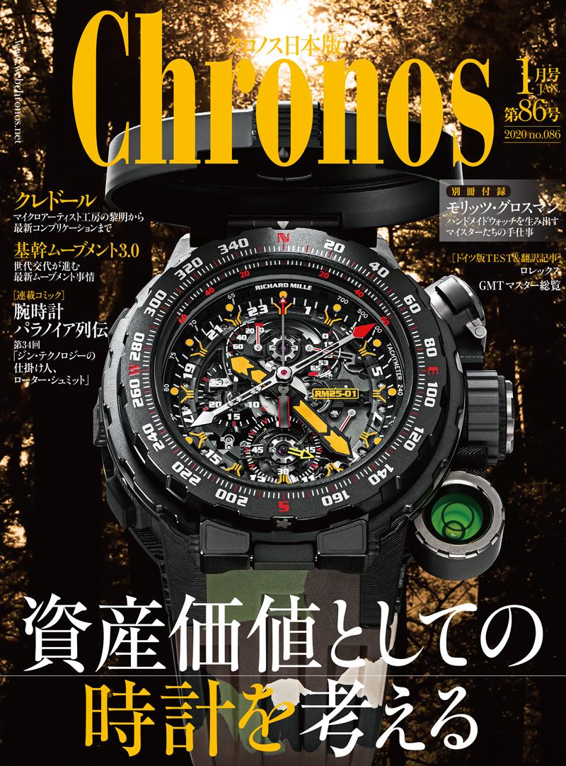 『クロノス日本版』No.86