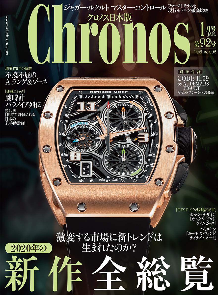 クロノス日本版 2020年1月号
