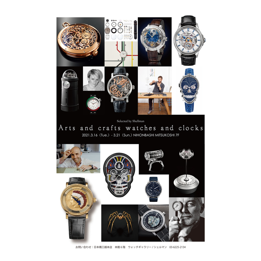 三越 Art and crafts watches and clocks