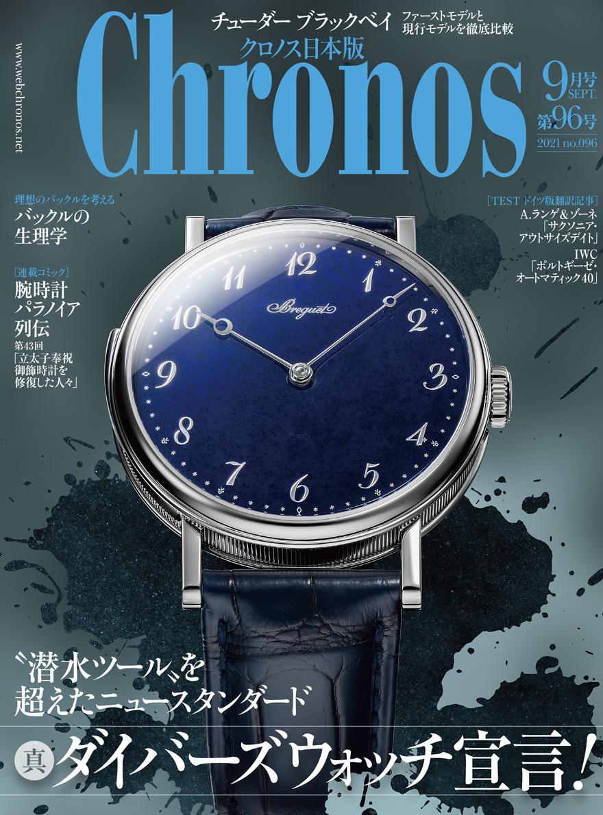 Chronos 9月号